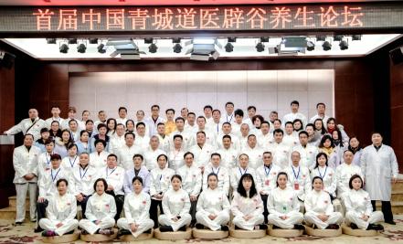 中国青城道医辟谷养生,用医疗数据证实